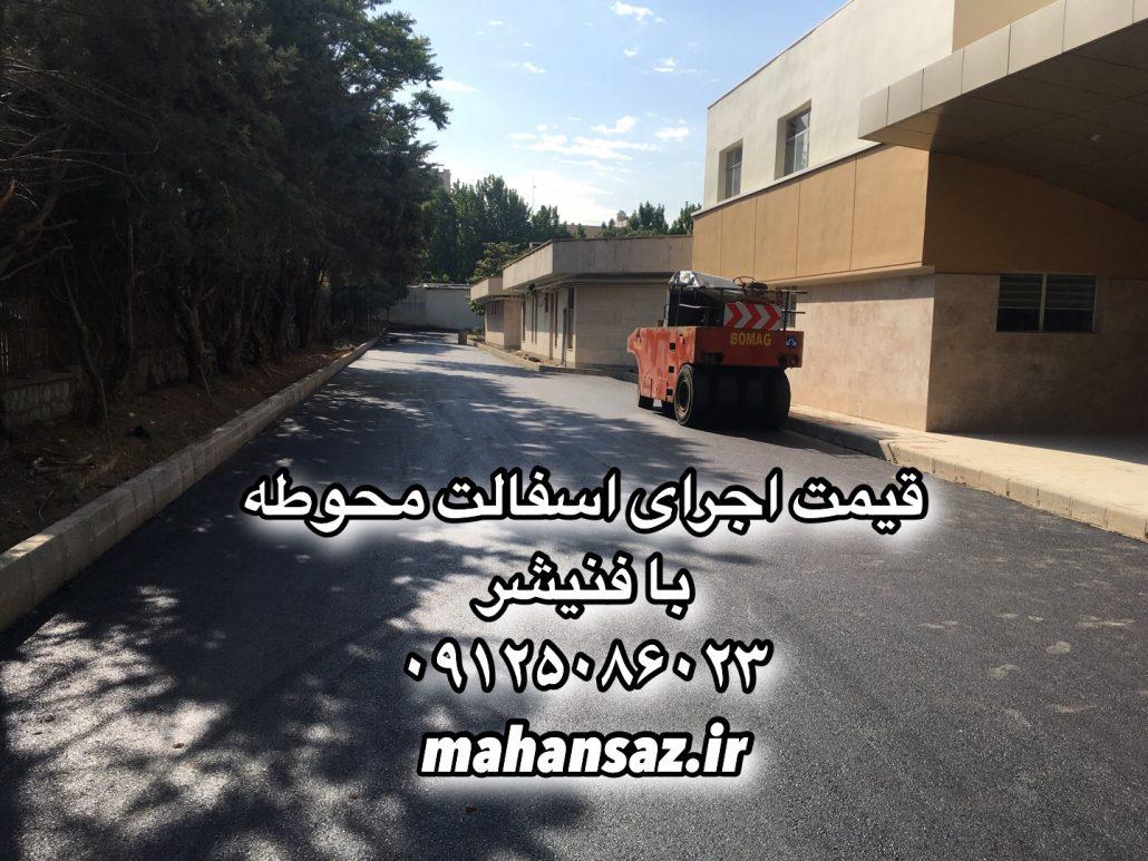 اجرای اسفالت در مازندران