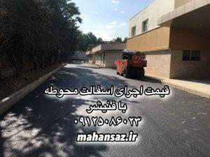 قیمت اسفالت در نور مازندران